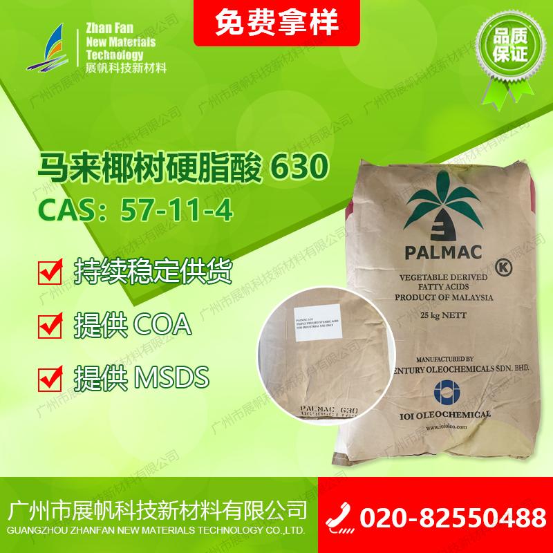 马来椰树硬脂酸630