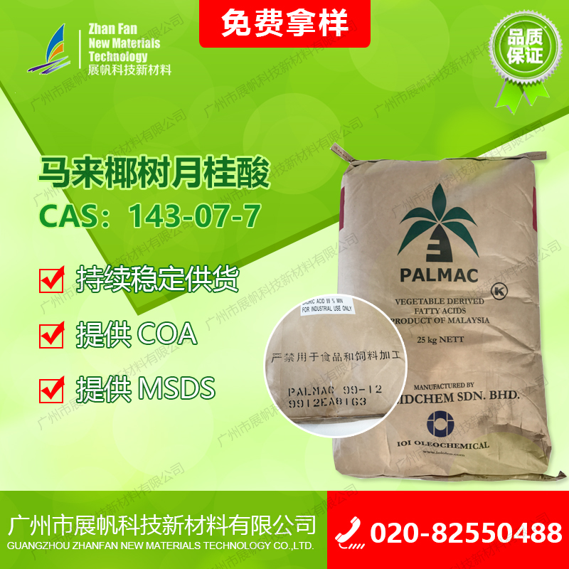 马来椰树月桂酸