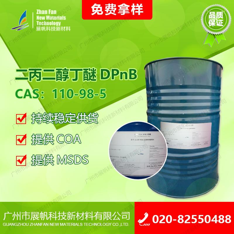 二丙二醇丁醚DPnB