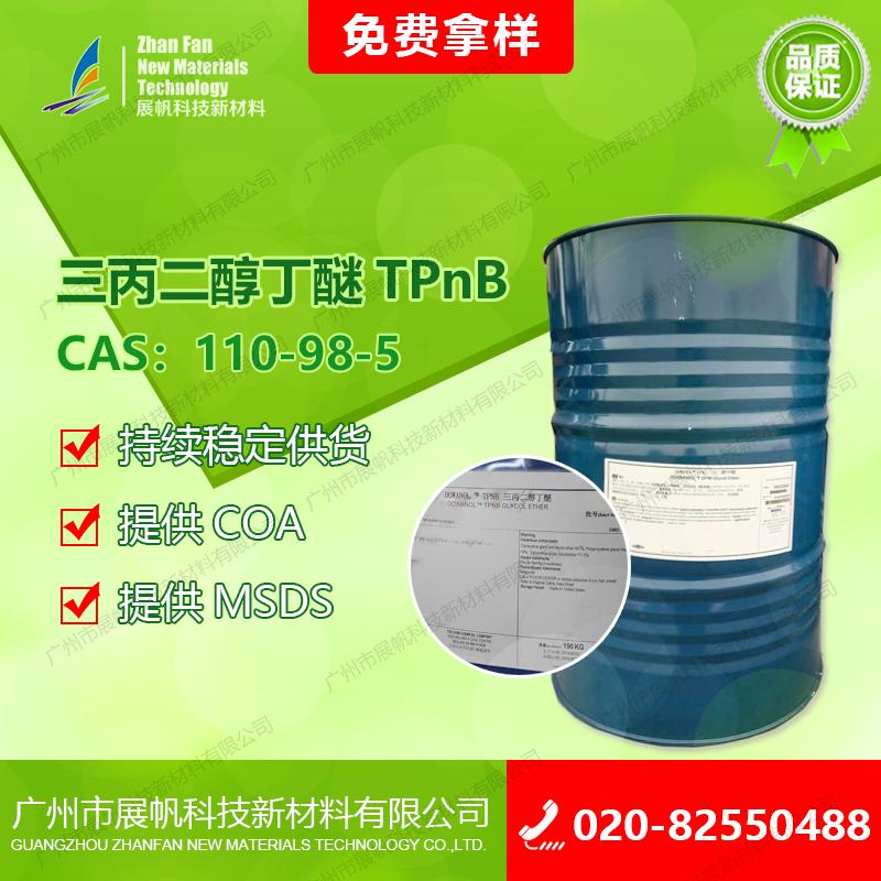 三丙二醇丁醚TPnB